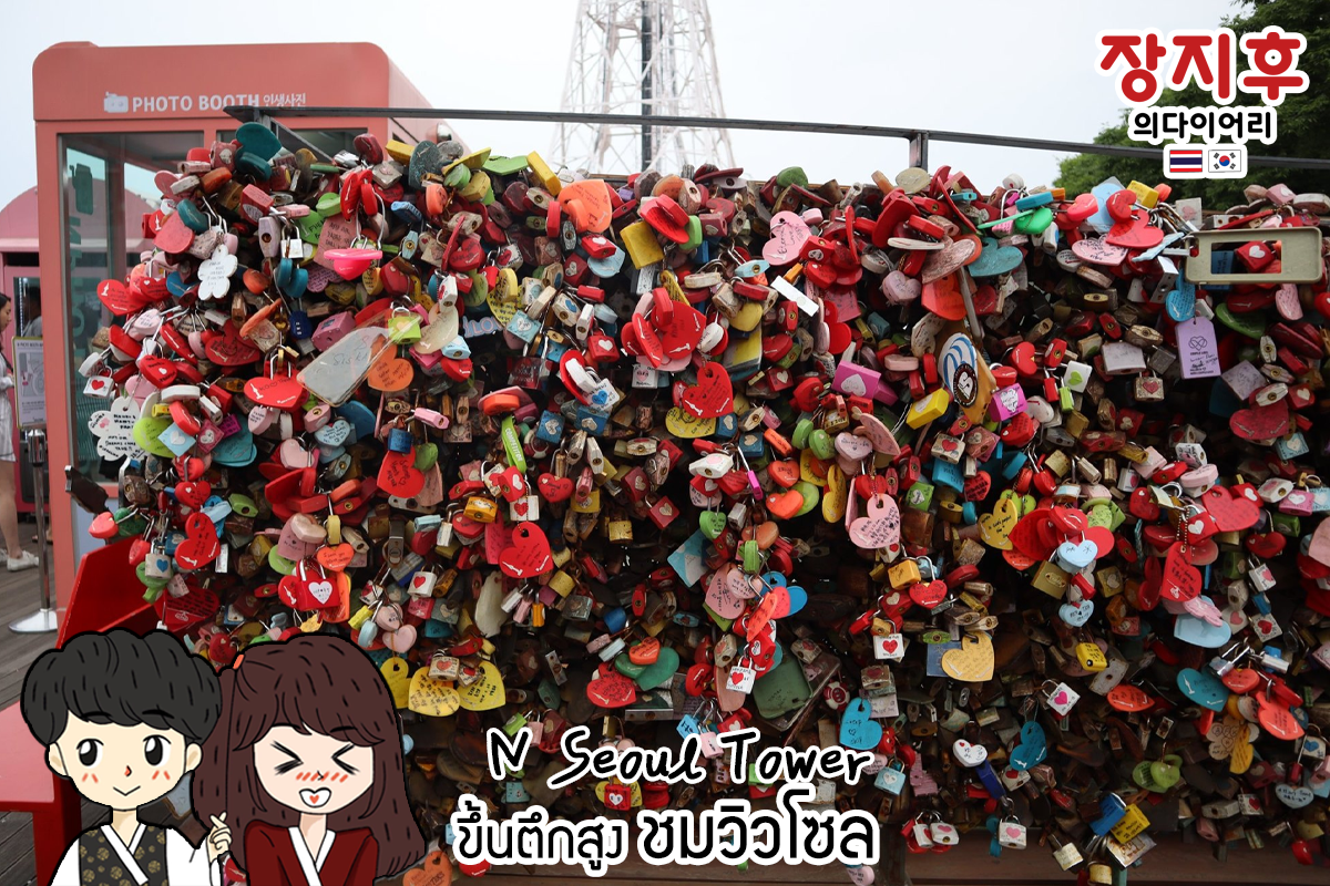 Diary of Jang Jihoo - N Seoul Tower